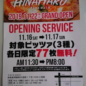 ピザ無料で頂いてきました☺️