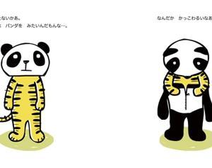 3月30日月曜日「いちにちパンダ」