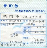 帰省百態【3】クルマとフェリーの旅(1) 新日本海フェリー・その1