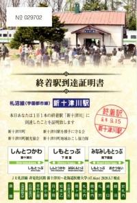 明日の見えない鉄路の旅【1】札沼線・新十津川へ(2)