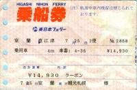 帰省百態【4】クルマとフェリーの旅(2) 東日本フェリー