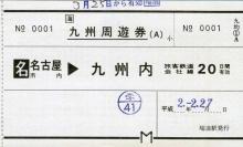 1990年春・九州一周の旅【4】北九州くるっと乗りつぶし