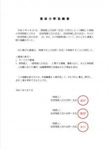 【備忘録】相続手続をやってみた (2) 登記申請と遺産分割協議書