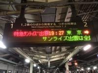 親子ふたり旅【3】「サンライズ出雲」の夜