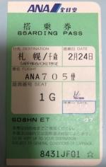 帰省百態【0】岐阜・札幌間の小さな旅