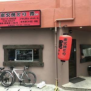 炭火やきとり 寛 泉崎西店で一人飲み!!