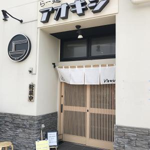 沖縄市にある、らー麺アオキジで海老カレーつけ麺を食べたよ!!