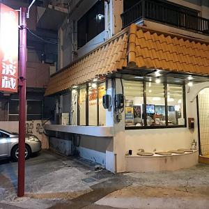 那覇市辻にある、らあめん波蔵に行ったよ!