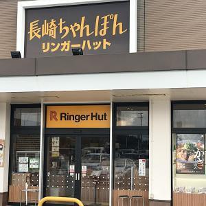 糸満市にあるリンガーハット イオンタウン武富店に行ったよ!