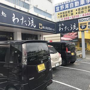 宜野湾市にある麺処 わた琉に行ったよ!!