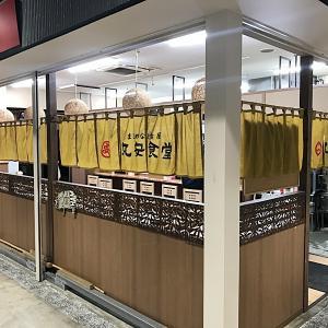 那覇市樋川のうれんプラザにある丸安食堂に行ったよ!!