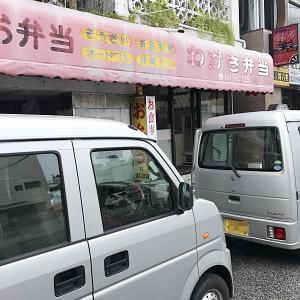 那覇市前島にある、わかさ弁当 本店で白身魚フライ弁当を買ったよ!!
