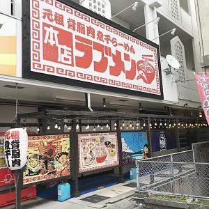 宜野湾市愛知にあるラブメン 本店で特濃煮干しラーメンを食べたよ!!