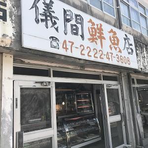 本部町といったら儀間鮮魚店でしょう!!