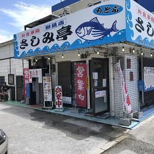 本部町にある海の幸食堂 さしみ亭で、さしみ定食1,300円を食べたよ!!