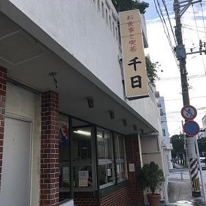 那覇市久米にある千日でミルク金時を食べたよ!!