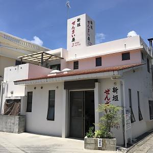 本部町にある新垣ぜんざい屋で氷ぜんざい300円を食べたよ!!