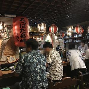 炉ばた焼 泉崎 東町店で新橋の雰囲気を感じる!!