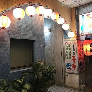 名護市にある居酒屋 春海って美味しいよ!!