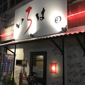 名護市にある、和琉ダイニング いろはに行ったよ!!