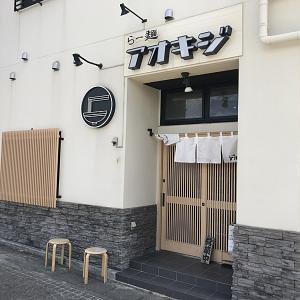 沖縄市にある、らー麺 アオキジでガッツリ太麺ニンニク弁慶950円+ライス100円を食べたよ!!