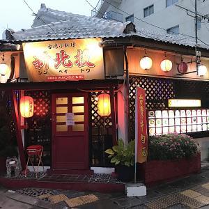 新北投(シンペイトウ)は那覇市前島にある台湾料理が美味しいお店!!
