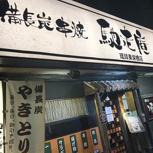 那覇市前島にある馳走庵 琉球美栄橋店でリーズナブルに美味しい焼鳥を食べたよ!!