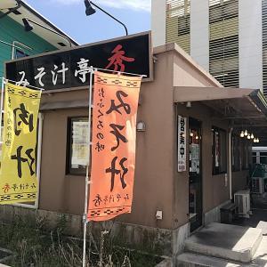 浦添市牧港にある、みそ汁亭 秀 牧港店で白みそ汁定食900円を食べたよ!!