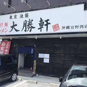 大勝軒 宜野湾店では味玉つけ麺800円+餃子ライスセット200円がスタンダード!