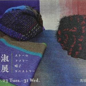 椋本淑 織展 東京
