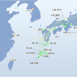屋久島町滑走路延伸の基本計画PIに対する意見<br />