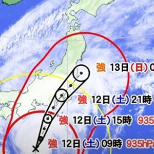 天気予報 台風19号に備える!