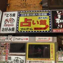 神戸で有名な占い「アゥルターム」のアンジェリカ先生にみてもらいました♪