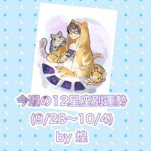 今週の星占い(9/28〜10/4)