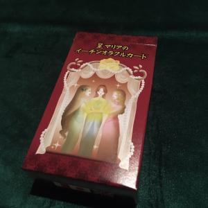 星マリアのイーチンオラクルカードを手に入れました