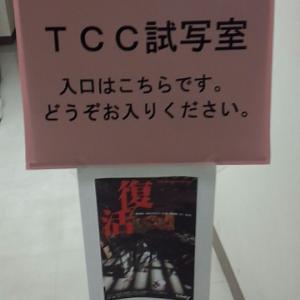 「復活」完成試写会@TCC試写室