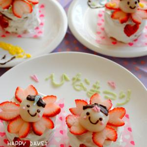★ひなまつり★ビスケットケーキ(デコスイーツ)