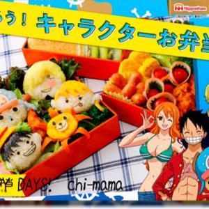 日本ハム★ワンピースのキャラ弁