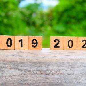 新しい年を迎えたが
