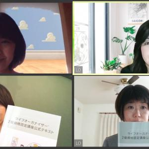 本日は「オンライン ライフオーガナイザー2級講座(後半)」を開催しました!