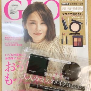 おうちをもっと楽しく!~「GLOW 1月号増刊」大人のマスクメイク5点セット付き!