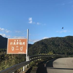 白龍山 お美津稲荷神社