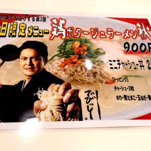 鶏ポタージュラーメン