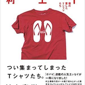 村上T 僕の愛したTシャツたち(村上春樹著)