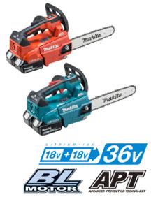 マキタ 36V充電式チェンソー MUC256D/MUC306D/MUC356D