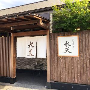 【福岡ごはん】水天へ&糸島市30%プレミアム付商品券