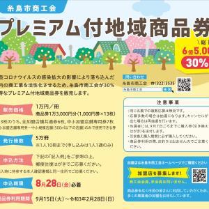 糸島市30%プレミアム付商品券