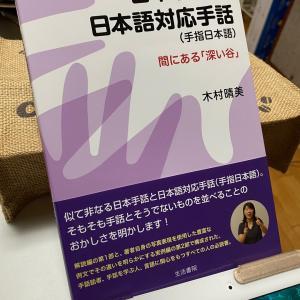 日本手話と日本語対応手話