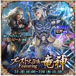 ブースト大召喚 featuring 竜神
