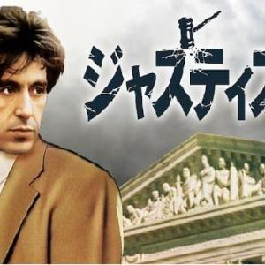 映画 ジャスティス(1979) 悩める弁護士が見れます